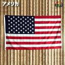 アメリカ国旗 プチプライス★旗・フラッグ 155x85 <応援旗や寄せ書き、タペストリ