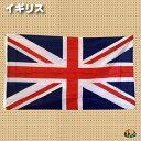 イギリス国旗 プチプライス★旗・フラッグ 155x85 <応援旗や寄せ書き、タペストリ