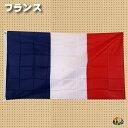 フランス国旗 プチプライス★旗・フラッグ 155x85  トリコロール _kokkis_02P03Dec16