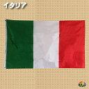 イタリア国旗 プチプライス★旗・フラッグ 155x85  トリコローレ  イタリア共和国 イタリア国旗 イタリアの国旗 トリコローレ
