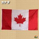 カナダ国旗 プチプライス★旗・フラッグ 155x85    カナダ国旗 カナダの国旗 メイプルリーフ旗 カナディアン
