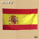 スペイン国旗 プチプライス★旗・フラッグ 155x85  _kokkis