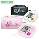12982 コンパクト上腕式血圧計【ナース 小物 ナースグッズ 看護師 医療 介護 計測】