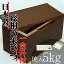 日本の技術でお米を守る 気密型総桐の米びつ 焼入 5kg 日...