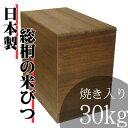 日本の技術でお米を守る 気密型総桐の米びつ 焼入30kg 日本製 桐 米びつ 【05P07Feb16】
