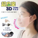 冬用 マスク UPF50+超息楽3D...