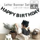 【誕生日 日本製 よりひも付】フェルト レターバナー HAPPY BIRTHDAY 13文字 約1.5M【