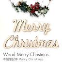 【木製 クリスマス】木製クリスマスバナー【christmas xmas クリスマス飾り付け ナチ