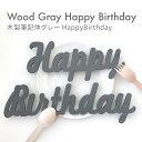 【木製 グレー】誕生日 筆記体 モノトーン 灰色HappyBirthday【HAPPYBIRTHDAY ハッピ