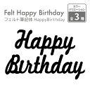 【誕生日 日本製】フェルト筆記体HappyBirthday【happy birthday ハッピーバースディ
