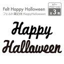 【ハロウィン 日本製】フェルト筆記体HappyHalloween【happy halloween ハッピーハロ
