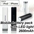 ショッピングSelection モバイルバッテリー 2600mAh  iPhone 6 スマホ スマートフォン 充電 バッテリー USB モバイルマルチバッテリーKokonoe Selection PowerMe2600送料無料