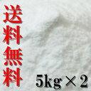 重曹10kg(5kg×2)【関東~関西送料無料】