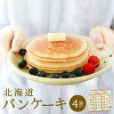 【DM便 送料無料】北海道パンケーキミックス 150g×4袋 (日時指定・代引き不可)