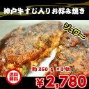 【送料無料】神戸牛すじぼっかけお好み焼き 約250g×3