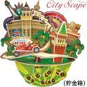 3Dパズル 【City Scape series】ラスベガス(貯金箱)