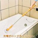 お風呂掃除 ブラシ充電式 ロング ポリッシャー電動お風呂洗い...
