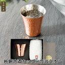 冷酒グラス 銅 日本製 燕三条製純銅 冷酒カップ 65ml