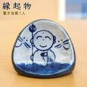 【 縁起物 置物 】 美濃焼 置き地蔵さま 1人 【日本製/縁起のよい/陶器/かわいい/お地蔵様/置