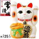 【 招き猫 置物 縁起物 】 常滑焼 開運招福招き猫 宝当猫 ( 両手 ) 【日本製/縁起のよい/商