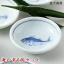 【 しょうゆ皿 6枚 】 海の幸 小皿 6客組 【日本製/食...