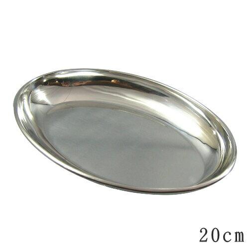 洋皿日本製ステンレス製ふち巻小判ボール皿20cm業務用/洋食器/楕円皿/お皿/ディッシュ/家庭用/盛