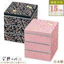 重箱 3段 ミニ 日本製 シール蓋付き大和三段重 15cm 宇野千代 5.0 雅桜 選択:ピンク・ ...