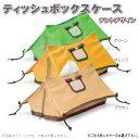 ティッシュボックスケース 2ポールテント型 ティッシュケース 選択:ブラウン・オレンジ・グリーン 【