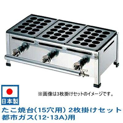 【 たこ焼き器 ガス式 業務用 】 たこ焼き機 (15穴用) 2枚掛けセット 都市ガス(1…...:kokouki:10007706