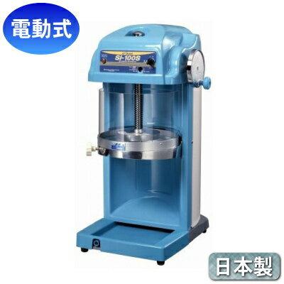 かき氷機電動電動式ブロックアイスシェーバーブルー日本製/業務用/送料無料/かき氷器/氷かき器/カキ氷