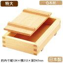 押し寿司 型 押し 日本製白木製 押し寿司器 特大押寿司器 押し枠 業務用 家庭用 木製 木材 抜き