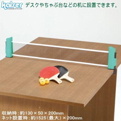 卓球ラケットボールネットセットどこでも卓球セット卓球用品ピンポンデスク机ちゃぶ台卓球ボールラケット×