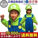 ■ 着ぐるみ 子供用 ■スーパーマリオブラザーズ ルイージ(フリース:110cm/ 130cm サ