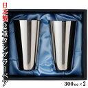 【 タンブラー 保温 保冷 ステンレス 】 日本製 S.R-2 2重タンブラーペア 満水容量 約300ml×2個組【2重構造/シンプル/高級感/ペアセット/ビアタンブラー/ビアグラス/ビールグラス/焼酎グラス/コーヒー/カップ/食器/酒器/記念日/お祝い/贈り物/ギフト/プレゼント