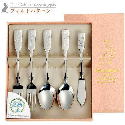 カトラリーセット日本製フィルドパターンピーターラビットディナーペアセット5pcステンレス洋食器燕三条