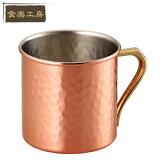 銅製の 日本製 マグカップ!冷たい飲み物を入れた時の ひんやり感は最高! ビールや アイスコーヒー、ジュースまで!マイグラスにはもちろん! 誕生日プレゼントにも♪【 マグカップ ・