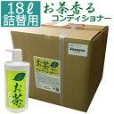 【しっとり潤い有機栽培茶葉エキス】お茶香る コンディショナー業務用18L 【詰替え用】