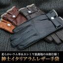 オンオフ使える革手袋!メンズ・イタリアラムレザー手袋 [紳士・男性用・ビジネス用 本革グローブ]