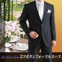 ▲礼服/オールシーズン・2ツボタンフォーマルスーツ【略礼服】【ブラックスーツ】