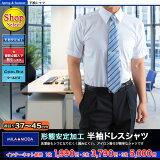 【ワイシャツ 半袖】★3枚5000!襟回り37〜45cm・MILA MODA[1枚1990・2枚3790]形態安定・クール半袖ドレスシャツ・ノーアイロン