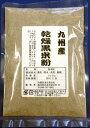 九州産乾燥黒米粉 100G