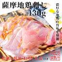 鹿児島県産鶏 鶏刺し 130g(もも肉65g ムネ肉65g)【鳥刺し】【地鶏】【鳥肉】【鹿児島
