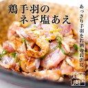鹿児島県産鶏 鶏手羽のあっさりネギ塩あえ 220g【地鶏】【鳥肉】【刺し身】【鹿児島