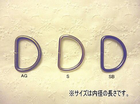 【パーツ】Dカン 25mm 【C1-1】の商品画像