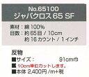 【コスモ 65100】刺しゅう布 ジャバクロス65 ソフト仕上げ (数量×10cm)◆◆ U2 M1.5【C3-8】