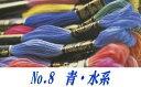 【DMC】刺しゅう糸#25番No.8 【C3-8】