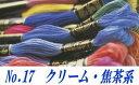 【DMC】刺しゅう糸#25番No.17 【C3-8】