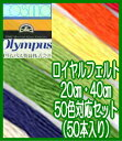【刺しゅう糸】ロイヤルカラーフェルト20cm・40cm全50色対応セット(50本入り)◆◆ 【C3-8】