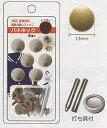 【サンコッコ】バネホックボタン13mm 【C1-4】メール便3個までOK!