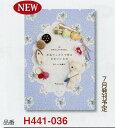【ハマナカ H441-036】基礎ブック 羊毛フェルトで作る かわいいもの ニードル編◆◆ 【C3-10】
